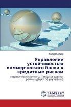 Upravlenie Ustoychivost'yu Kommercheskogo Banka K Kreditnym Riskam