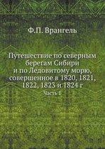 Puteshestvie Po Severnym Beregam Sibiri I Po Ledovitomu Moryu, Sovershennoe V 1820, 1821, 1822, 1823 I 1824 G Chast 1