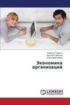 Ekonomika Organizatsiy