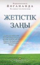 The Law of Success (Kazakh)