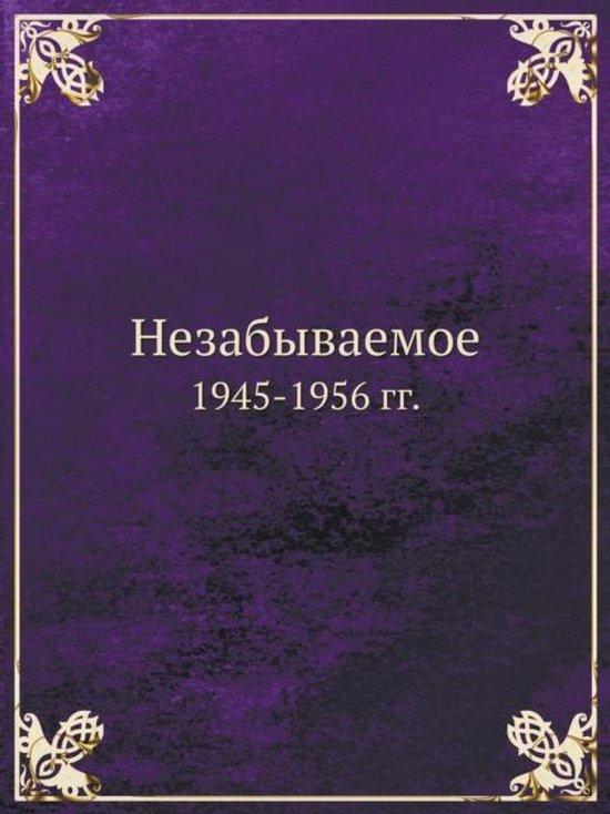 Nezabyvaemoe 1945-1956 Gg.