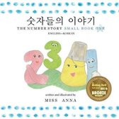 The Number Story 1 숫자들의 이야기