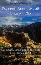 Русский Английский Библия 2№
