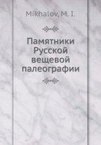 Памятники Русской вещевой палеографии
