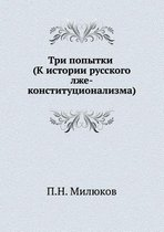 Three attempts (to the History of Russian pseudo-constitutionalism)