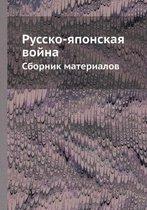 Russko-yaponskaya vojna Sbornik materialov