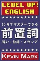 Level Up! English