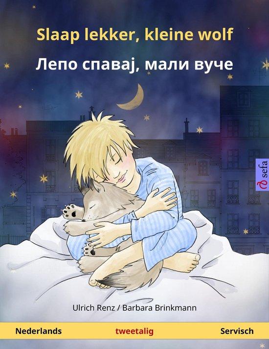 Sefa prentenboeken in twee talen - Slaap lekker, kleine wolf – Лепо спавај, мали вуче (Nederlands – Servisch) - Ulrich Renz |