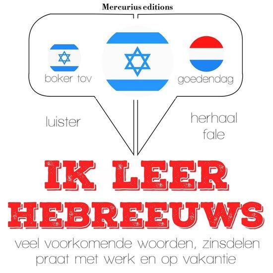 language learning course - Ik leer Hebreeuws - Jm Gardner | Readingchampions.org.uk