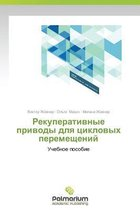 Rekuperativnye Privody Dlya Tsiklovykh Peremeshcheniy