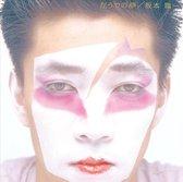 Hidari Ude No Yume (2Cd/Jap.Edition + Mix)