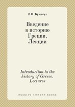 Introduction to the History of Greece. Lectures