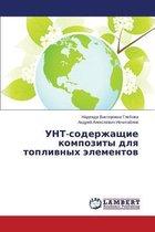 Unt-Soderzhashchie Kompozity Dlya Toplivnykh Elementov