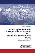 Nanokeramicheskie Materialy Na Osnove Zro2, Stabilizirovannogo In2o3