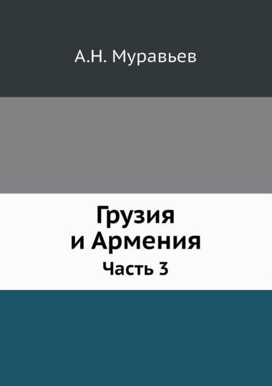 Gruziya I Armeniya Chast 3