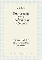 Rostov District of the Yaroslavl Province
