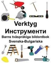 Svenska-Bulgariska Verktyg/Инструменти Barns tv�spr�kiga bildordbok