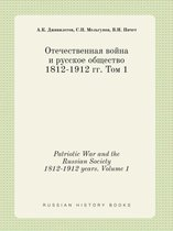 Patriotic War and the Russian Society 1812-1912 Years. Volume 1