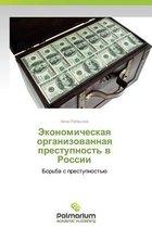 Ekonomicheskaya Organizovannaya Prestupnost' V Rossii