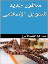 منظور جديد للتمويل الإسلامي