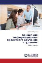 Kontseptsiya Informatsionno-Proektnogo Obucheniya Studentov